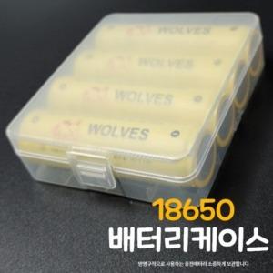 리튬이온 18650배터리 4구 강력플라스틱 케이스