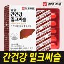 .간건강 밀크씨슬 /간 영양제 실리마린 비타민 아연