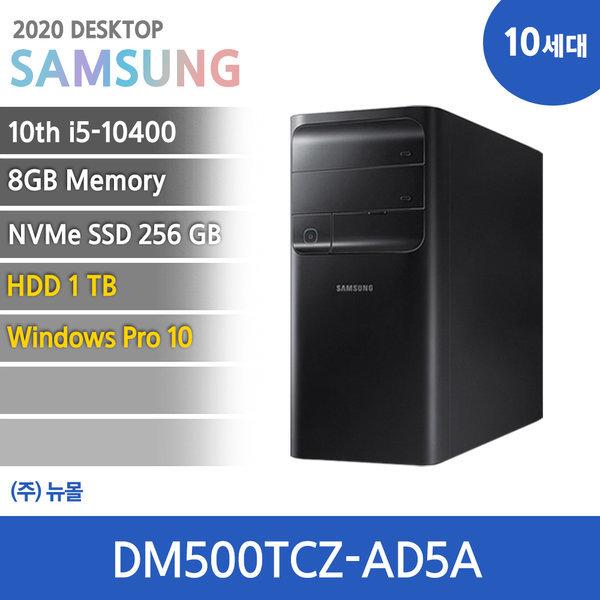 DM500TCZ-AD5A-LD/8GB/256GB/1TB/WIN10