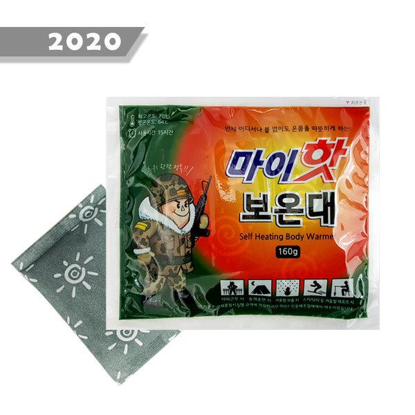 2020년 마이핫보온대 160g 10매/핫팩 군용 김병장 대