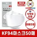 KF94 4중필터 마스크 50매 개당344원 개별포장 정품