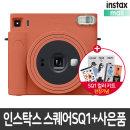 스퀘어SQ1 오렌지/폴라로이드카메라 +컬러키트