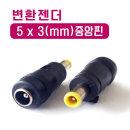 어댑터변환젠더 5x중앙핀(삼성노트북단자)