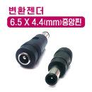 어댑터변환젠더 6.5중앙핀(삼성 엘지 모니터단자)