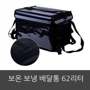 배달용 보온 보냉 배달통62리터 방수가방 오토바이
