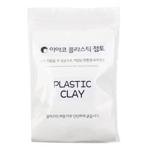 이야코 플라스틱 점토 200g (반투명수지점토)
