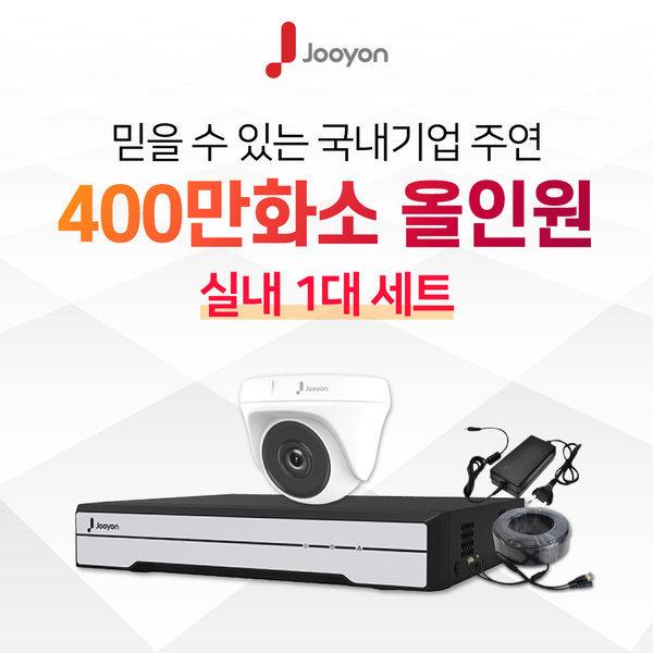 국내 주연 400만화소 적외선 실내용 CCTV 1대 풀세트