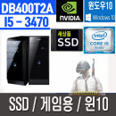 게임용 윈10 미들 I5 3470 8G SSD+500G GTX650 장패드