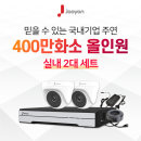 국내 주연 400만화소 적외선 실내용 CCTV 2대 풀세트