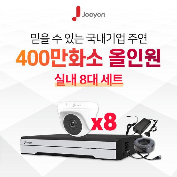 국내 주연 400만화소 적외선 실내용 CCTV 8대 풀세트