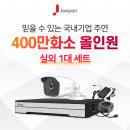 국내 주연 400만화소 적외선 실외용 CCTV 1대 풀세트