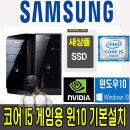 게임용 윈10 / I5 4570 8G SSD+500G GTX1050TI 장패드
