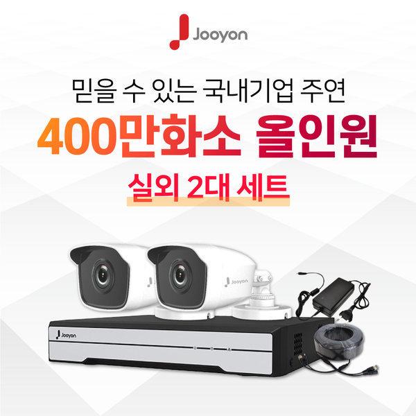 국내 주연 400만화소 적외선 실외용 CCTV 2대 풀세트