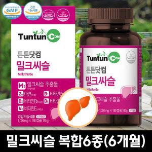 밀크씨슬 (6개월분) 간건강 간영양제 실리마린 정품
