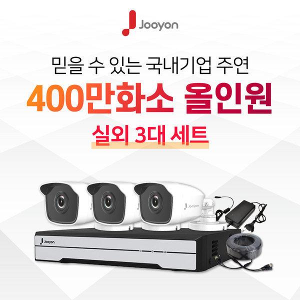 국내 주연 400만화소 적외선 실외용 CCTV 3대 풀세트