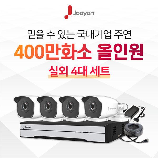 전국A/S 400만화소 적외선 실외용 CCTV 4대 풀세트