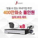 국내 주연 400만화소 적외선 실외용 CCTV 8대 풀세트