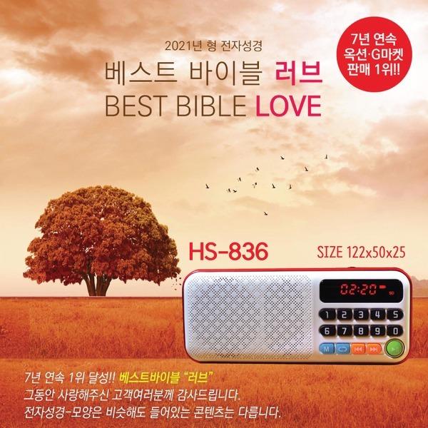 베스트바이블 LOVE 8G (HS-836)- 전자성경/찬송가