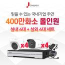 국내 주연 400만 적외선 실내4대+실외4대 CCTV 풀세트