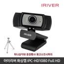 아이리버 IPC-HD1080P FHD 웹캠 화상카메라 인터넷강의