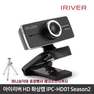 아이리버 IPC-HD01 화상카메라 웹캠 내장마이크 시즌2