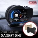 가제트 HUD 헤드업디스플레이 GH7 OBD2+GPS
