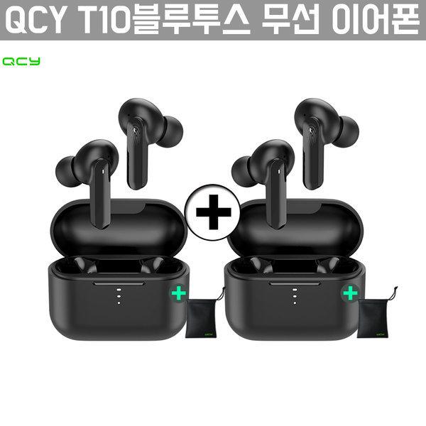 QCY T10 블루투스 무선 이어폰 파우치포함 블랙 1+1