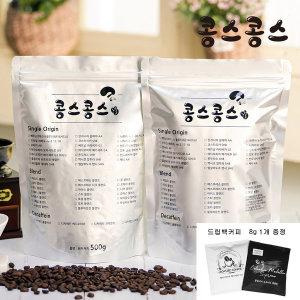 베트남 로부스타 블루드래곤 500gx2봉 원두커피 사은품