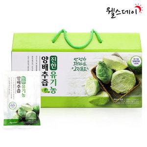 진한 유기농 양배추즙 (90ml 30포)
