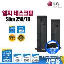 LG 사무용 컴퓨터본체 Z50/70 i3-3220 4G S120 Win 7