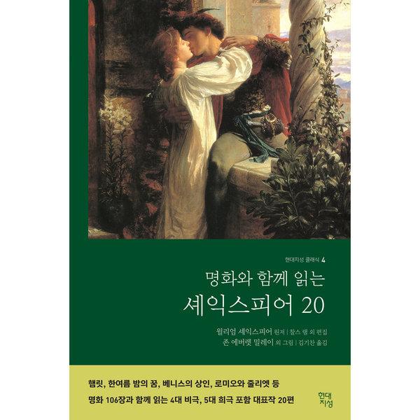 명화와 함께 읽는 셰익스피어 20 - 4대 비극 · 5대 희극을 비롯한 대표작 20편