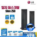 LG 가정 사무용 컴퓨터본체 Z50/i5-2400/4G/S120/Win 7