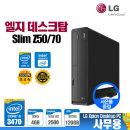 LG 사무용 컴퓨터본체 Z50/70 i5-3470 4G S120G Win 7