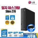 LG 가정 사무용 컴퓨터본체 Z70/i5-4430/4G/S120/Win 7