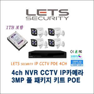 LETS 4채널 NVR 녹화기 3MP IP CCTV 상업용 사무실