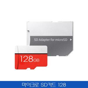 마이크로 SD카드 128GB (녹화기간 10~16일)