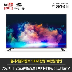 ELEX TV8750 4K HDR 안드로이드 TV