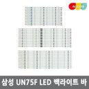 삼성 75인치 TV 백라이트 LED 바 D2GE-750SCC-R3