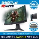 DELL AW2521HF 25인치 IPS 240Hz 게이밍 모니터