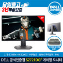 DELL S2721DGF QHD 27인치 IPS 144Hz 게이밍 모니터