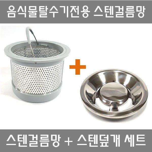 음식물탈수기전용 스텐걸름망+스텐덮개/싱크대거름망