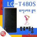 와인스마트폰/LG-T480S/SKT/폴더폰/스마트폴더/효도폰