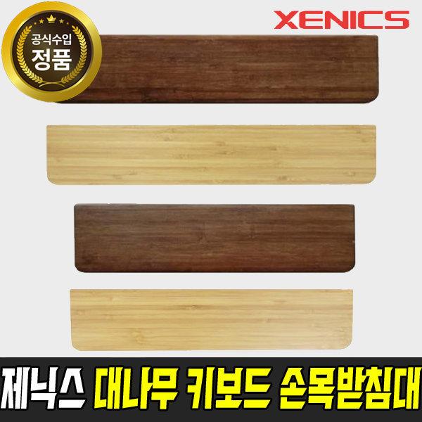 XPAM 대나무 손목 받침대 키보드 팜레스트 손목보호대