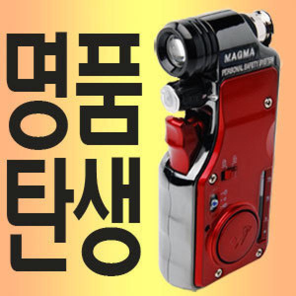멀티호신기 마그마p/s 호신용품 스프레이 가스총 경보