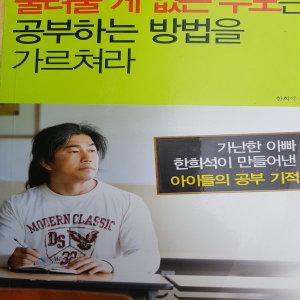 물려줄게 없는 부모는 공부하는 방법을 가르쳐라 /한희석.영진출판.2011