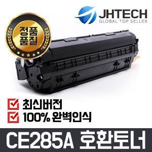 CE285A 호환/M1212 M1213 1214 1217 1218 P1102 P1106