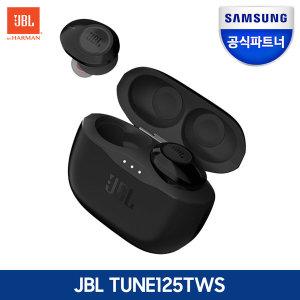 삼성공식파트너 JBL TUNE125 완전무선 이어폰 블랙