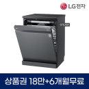 디오스 식기세척기렌탈 스팀 샤이니 DFB22MR 6개월무료