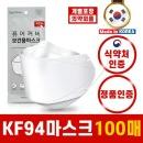 KF94 마스크 100매 4중필터 개당324원 개별포장 정품