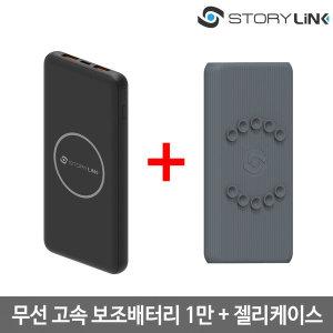 10000 무선보조배터리 대용량C타입 아이폰 PD고속충전